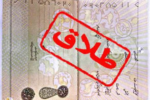 طلاق در زنجان 1.3 درصد کاهش یافت