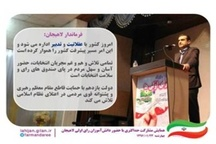 فرماندار لاهیجان: امروز کشور با عقلانیت و تدبیر اداره میشود