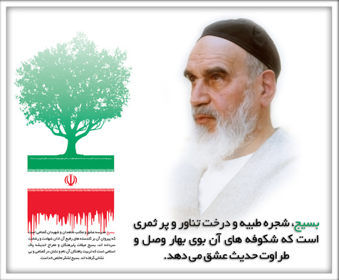 امام خمینی: بسیج لشکر مخلص خداست که دفتر تشکل آن را همه مجاهدان از اولین تا آخرین امضا نموده اند