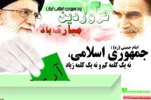 جمهوری اسلامی در محرومیت زدایی خوب عمل کرده است