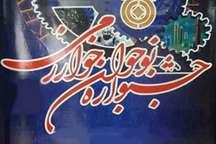 سومین نمایشگاه جشنواره نوجوان خوارزمی در کرج گشایش یافت