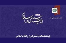 شماره های جدید «متین» و «اندیشه سیاسی در اسلام» منتشر شد