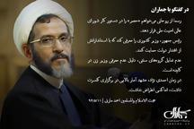 فتونیوز |  احمد مازنی: از روحانی میخواهم حصر را در دستور کار شورای عالی امنیت ملی قرار دهد