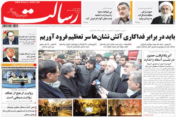 روزنامه رسالت 3 بهمن 1395