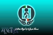 لزوم همکاری دستگاههای اداری استان با شورای هماهنگی مبارزه با مواد مخدر