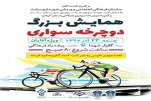 برگزاری مسابقه «دوچرخه سواری» در رشت