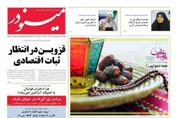 قزوین در انتظار ثبات اقتصادی