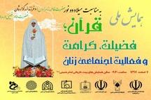 همایش «قرآن ،فضیلت، کرامت و فعالیت اجتماعی زنان» فردا برگزار می شود