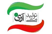 خرید کالای ایرانی باید به ارزش تبدیل شود