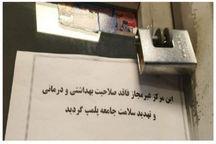 مرکز غیرمجاز و مداخلهگر خدمات طب سنتی در خاش تعطیل شد