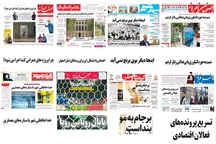 صفحه اول روزنامه های امروز استان اصفهان - سه شنبه 5 تیر97