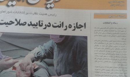 نشریه دریای اندیشه از رسانه و انتخابات می گوید