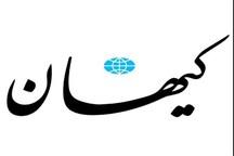 روزنامه کیهان بررسی کرد: وضع اقتصادی مردم، در دوره پهلوی چگونه بود؟