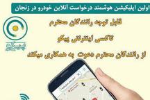 فعالیت تاکسی اینترنتی پیکو در زنجان غیر قانونی است