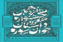 راهیابی اثر شاعر هشترودی به بخش نهایی شانزدهمین جشنواره سراسری شعر و داستان جوان سوره