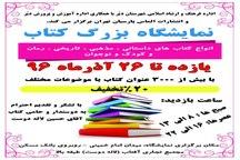 نمایشگاه کتاب در دیر بوشهر گشایش یافت