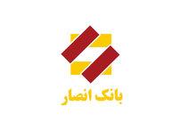 بانک انصار تندیس سیمین هفتمین دوره جایزه ملی مدیریت مالی را به دست آورد