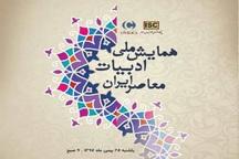 شیراز میزبان همایش ادبیات معاصر ایران است