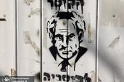 عکس/ روز سیاه برای نتانیاهو