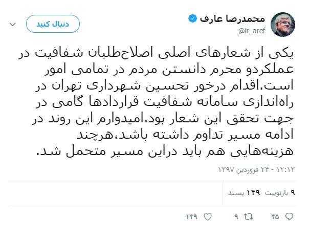 واکنش عارف به راه اندازی سامانه شفافیت قراردادهای شهرداری