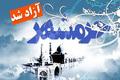 گرامیداشت سوم خرداد سنت پسندیده ای است که باید حفظ شود