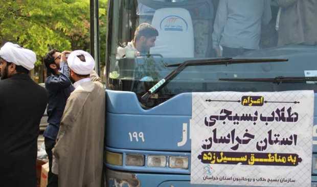 طلاب جهادگر خراسان رضوی به مناطق سیل زده اعزام شدند