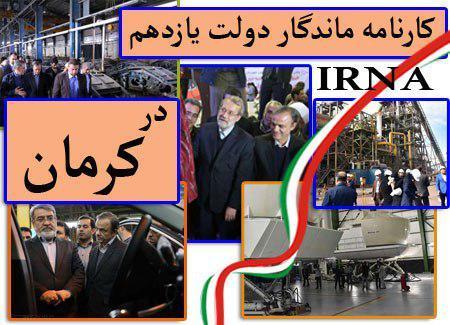 کارنامه ماندگار دولت یازدهم در استان کرمان   راست آزمایی رسانه ها