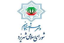اعضای شورای شهر یزد تهدید به استعفا کردند