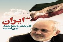 ظریف: ایران کل زندگی و تنها تعهد من است