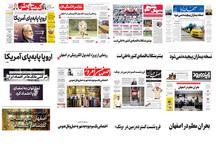 صفحه اول روزنامه های اصفهان- یکشنبه 30 دی