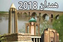 طراحی لوگوی 'همدان 2018' به اتمام رسید