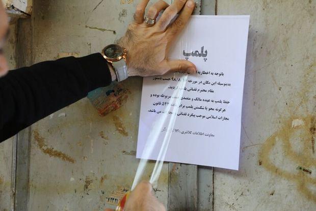 خانه مجردی در منطقه ۱۳ تهران پلمب شد