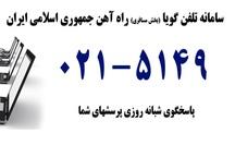 راه آهن خراسان به 49 مورد شکایت بخش مسافربری رسیدگی کرد