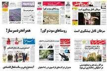 صفحه اول مطبوعات استان اصفهان - یکشنبه 17 اردیبهشت 96