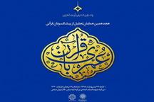 پیشکسوتان قرآنی در پایتخت تجلیل شدند