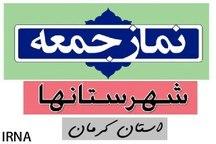 سخنان ائمه جمعه این هفته شهرهای کرمان