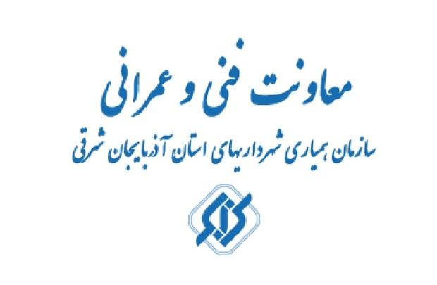 60 درصد بودجه سازمان همیاری شهرداری های آذربایجان شرقی محقق شد