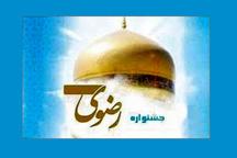 جشنواره رضوی تولیدکننده آثار فاخر درباره سیره امام رضا(ع) است