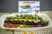 جشنواره طبخ آبزیان درکرمانشاه برگزار شد تولید بیش از16هزارتن انواع آبزیان دراستان