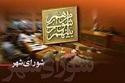 صحت انتخابات شورای شهر زنجان تایید شد