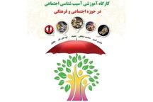 برگزاری کارگاه آسیبشناسی اجتماعی برای اصحاب رسانه در رشت
