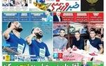 روزنامههای ورزشی 28 مهر 1398