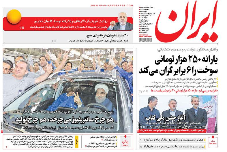 گزیده روزنامه های 13 اردیبهشت 1396