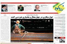 نگاه هفته نامه زردکوه به افزایش نرخ بیکاری در استان