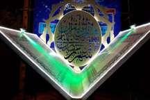 برگزاری مسابقات قرآن مددجویان استان در تربت حیدریه