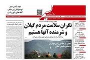 صفحه اول روزنامه های گیلان 25 تیر 98
