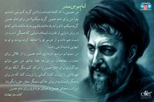 پوستر | امام موسی صدر: من نمی توانم سوگواری برای امام حسین را درک کنم مگر آنکه بتواند قهرمانانی را تربیت کند