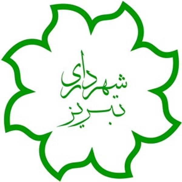 بودجه سال 1398 شهرداری تبریز تایید شد