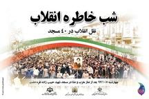 برگزاری سلسله نشستهای «نقل انقلاب» در ٤٠ مسجد گیلان