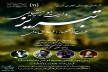 تبریز با موسیقی روایت می شود  نمایش تاریخ و فرش و بازار با هنر معاصر